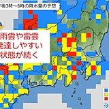 関東 火曜も土砂降りの雨や落雷注意