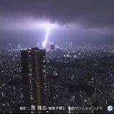 新宿高層ビル群に稲光 27日夜8時過ぎ