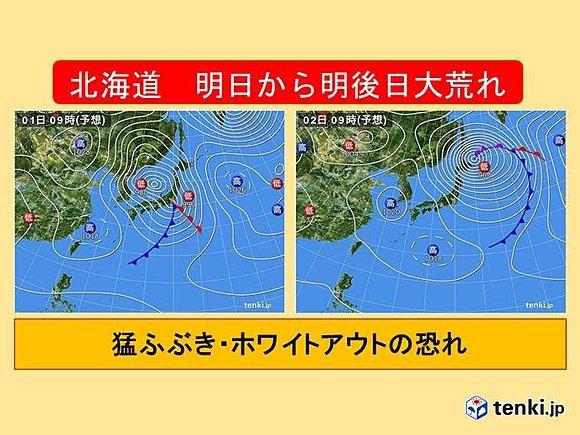 北海道穏やかな天気一変 明日は大荒れ