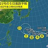 台風21号 勢力強め来週北上か 影響は