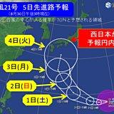 猛暑の後、台風の接近が心配 また直撃?