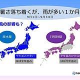 9月は台風シーズン 雨や暑さはどうなる?