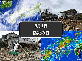 防災の日特集 ~台風に備える~