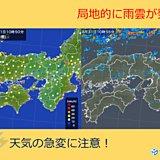 近畿・中国 大気の状態が非常に不安定