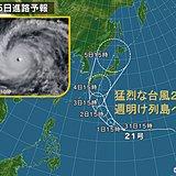 台風21号 今年最強レベル 週明け列島へ