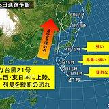 猛烈な台風21号 列島へ 特徴と注意点