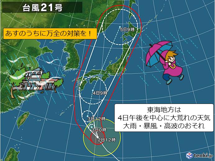 東海 4日は大荒れの天気に