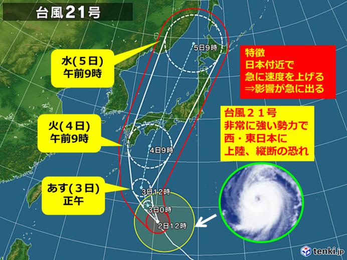 台風21号 今年最強の勢力で上陸の恐れ