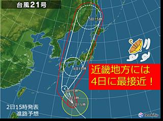 近畿 4日に台風最接近