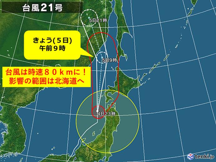 偏西風に乗った台風21号 今後の見通し