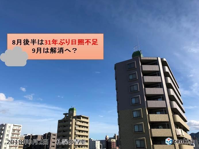 札幌 31年ぶりの日照不足 解消へ?