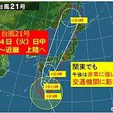 台風21号 関東も非常に強い風 影響は