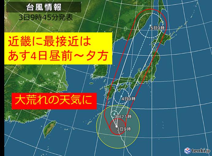 近畿 台風21号に厳重警戒を