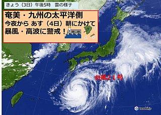 台風21号に警戒を 奄美・九州の太平洋側