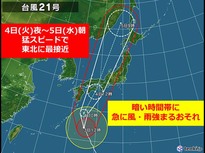 台風21号 東北も大荒れ 強まる風雨警戒