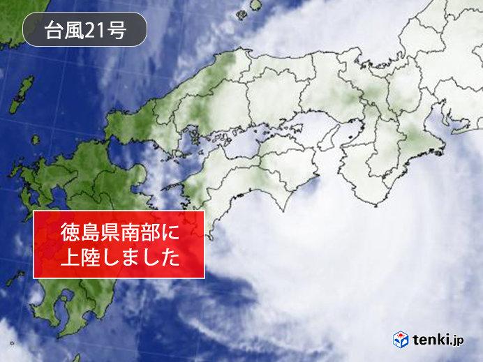 非常に強い台風21号 徳島県南部に上陸