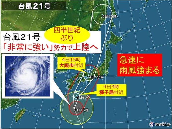 台風 四半世紀ぶり非常に強い勢力で上陸へ