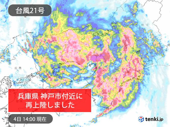 台風21号 兵庫県神戸市付近に再...