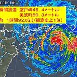 台風21号 四国で猛烈な風と雨を観測