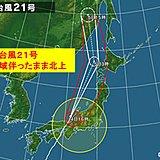 台風21号 強い勢力で北上 通過後も警戒