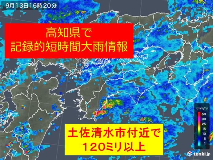 高知県で120ミリ以上 記録的短時間大雨