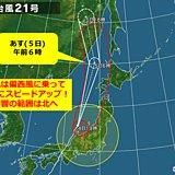 台風21号 影響範囲は北日本へ