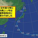 台風21号 温帯低気圧に変わりました