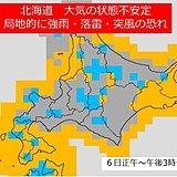 地震のあった北海道 二次災害に警戒