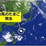 台風のたまご発生 まだまだ台風シーズン