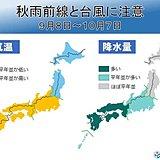9月は秋雨前線と台風に注意 1か月予報