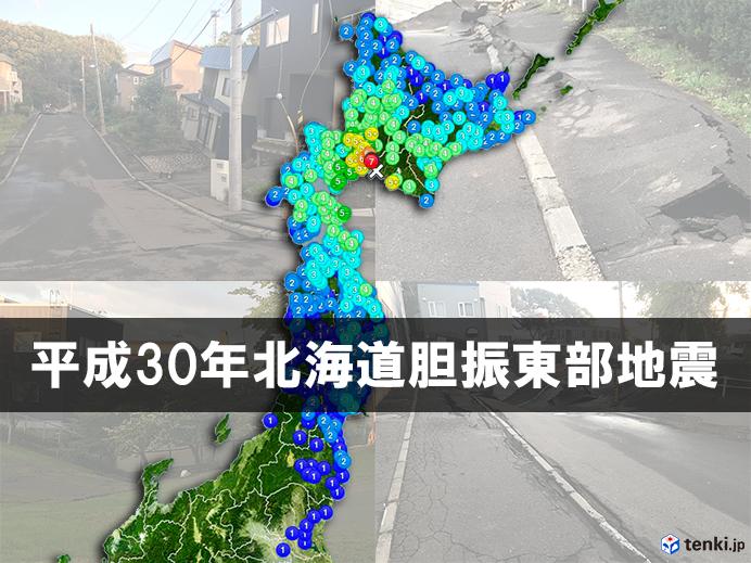 胆振 東部 地震