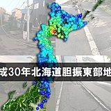 「平成30年北海道胆振東部地震」と命名