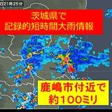 茨城県で約100ミリ 記録的短時間大雨