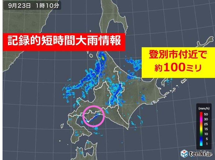 北海道で約100ミリ 記録的短時間大雨