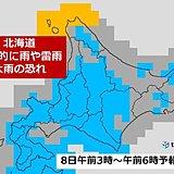 北海道 土曜日にかけて雨 二次災害に注意