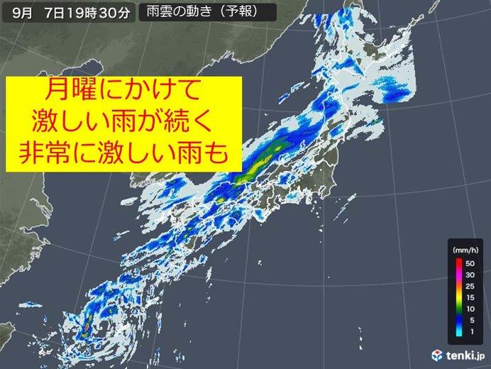 土日は広範囲で激しい雨 非常に激しい雨も