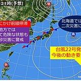 大雨 極めて危険な状態も 南では台風発生
