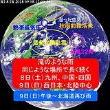 災害クラスの危険な状態続く 大雨厳重警戒