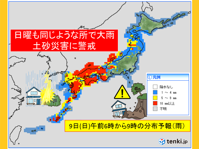日曜も大雨警戒 台風は発達しながら北上か