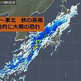 北海道で冷たい雨 九州~甲信は長雨に警戒