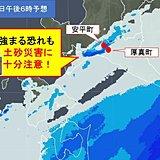 北海道 被災地域で雨強まる恐れ