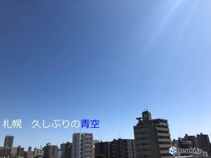 北海道 続く青空と冷え込み