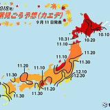 2018紅葉見ごろ予想 日本気象協会発表