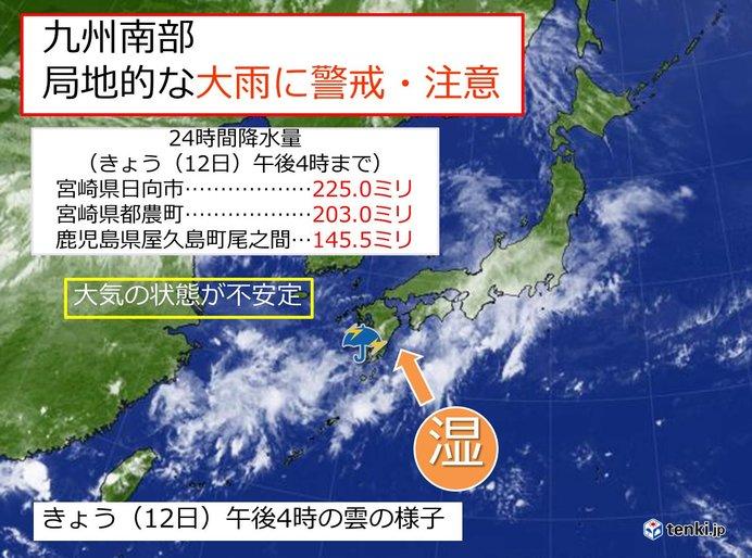 24時間雨量200ミリ以上も 九州南部