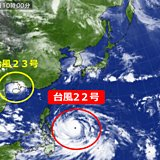 ダブル台風 現在の状況