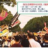 秋の祭り 放生会(ほうじょうや) 福岡