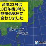 台風23号 熱帯低気圧に変わりました