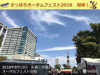 札幌 オータムフェスト開幕!