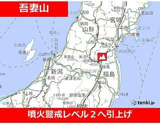 吾妻山 噴火警戒レベル2へ引上げ