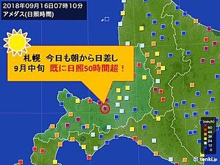 札幌 記録的晴天に?